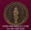 เหรียญพระสยามเทวาธิราช ยันต์อริยสัจจ์โสฬสมงคล เนื้อทองแดง ขนาด 3 ซม. พิธีพุทธาภิเษก วัดพระแก้ว พร้อมตลับเดิมครับ