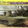 DRA6712 IJN Type 2 (Ka-Mi) Amphibious Tank w/Floating Pontoons, Late Production (1/35)