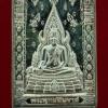 ..เนื้อเงิน โค้ด ๕๘๙...พระพุทธชินราช หลังตราสัญลักษณ์สมเด็จพระสังฆราช ครบ 84 พรรษา วัดบวร ปี 40 พร้อมกล่องครับ