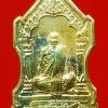เหรียญพระรูป เต็มองค์ (สังฆราช ชื่น) ทองเหลือง วัดบวรฯ ปี 2507 (104)