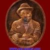 เหรียญ รัชกาลที่ 5 เนื้อทองแดง พิธีชัยมังคลาภิเษก วัดชัยพฤกษมาลา กทม. ปี 2537 พร้อมกล่องครับ