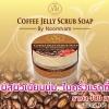 Coffee Jelly Scrub Soap by Noomham 160 g. สครับเจลกาแฟ ผิวนุ่มใส อิ่มน้ำ
