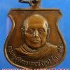 เหรียญพระครูสุจิตวราภรณ์(จูม) รุ่น ๑ วัดหนองบอน จ. ศรีษะเกษ พ.ศ.2544 (ษ)