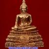 ..เนื้อทองแดง...รูปหล่อพระพุทธชินสีห์ ฉลอง 80 พรรษา สมเด็จญาณสังวร สมเด็จพระสังฆราช วัดบวรฯ ปี 2536 พร้อมกล่องครับ(187)
