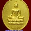 เหรียญพระพุทธนวราชบพิตร หลัง ภปร. วัดตรีทศเทพ โลหะชุบทอง ปี 54 พร้อมตลับเดิมจากวัด(130)