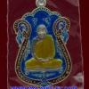 ..โค้ด ๒๐๒๔..เนื้อเงิน ลงยาสีฟ้า เหรียญ สมเด็จพระญาณสังวร สมเด็จพระสังฆราช วัดบวรฯ ฉลอง 91 พรรษา ปี 47 พร้อมกล่อง