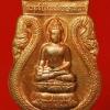 เหรียญพระไพรีพินาศ หลัง ภปร. ครบรอบ ๕๐ ปี ทรงพระผนวช ปี 2549 พร้อมกล่องครับ(395)