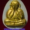 พระปิดตาจัมโบ้ ญสส. รุ่นแรก เนื้อผงเกสร ปิดทอง วัดบวร ปี 35 พร้อมกล่องครับ(ร)