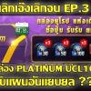 FIFA Online3 - เลิกเจ๊ง เลิกจน EP.3 - กล่อง Platinum UCL10 กับแผนอันแยบยล ??