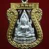.โค้ด ๔๑... พระพุทธชินราช รุ่นเจ้าสัวสยาม ตำหรับหลวงปู่บุญ วัดกลางบางแก้ว นครปฐม เนื้อนวะ หน้าเงิน ซุ้มทองคำ พร้อมกล่องสวยครับ..u..