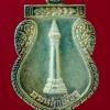 ..เนื้อเงิน...เหรียญดวงเมือง พระหลักเมือง ศาลหลักเมืองกรุงเทพมหานคร ปี 2541 พร้อมกล่องครับ