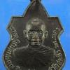 เหรียญพระครูโกมุทสรคุณ วัดสระบัว พระนคร พ.ศ. 2514 (10)..U..