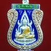 ...โค้ด ๕๖... พระพุทธชินราช รุ่นเจ้าสัวสยาม ตำหรับหลวงปู่บุญ วัดกลางบางแก้ว นครปฐม เนื้อเงิน ลงยาสีน้ำเงิน พร้อมกล่องสวยครับ