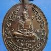 เหรียญหลวงพ่อนาค หลังหลวงพ่อสุข วัดห้วยจระเข้ จ.นครปฐม พ.ศ. 2527 (1)