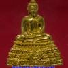 ..เนื้อทองเหลือง...รูปหล่อพระพุทธชินสีห์ ฉลอง 80 พรรษา สมเด็จญาณสังวร สมเด็จพระสังฆราช วัดบวรฯ ปี 2536 พร้อมกล่องครับ