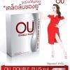 OU Double Plus โอยู ลดน้ำหนัก สูตร 3 ล็อค บล็อค เบิร์น ไขมันใหม่ และเก่า