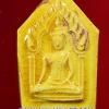 พระขุนแผน เนื้อดินเคลือบเหลือง พิธีมหาจักรพรรดิตราธิราช พิธีวัดพระแก้ว 24 เม.ย. 2546 พร้อมกล่องครับ