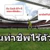 [เทคนิค FO3] สอนยิงลูกชิพ Fifa Online ท่าไม้ตายแอดมินเอง
