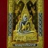 พระพุทธชินราช ชุบสามกษัตริย์ หลังตราสัญลักษณ์สมเด็จพระสังฆราช ครบ 84 พรรษา วัดบวร ปี 40 พร้อมกล่องครับ (ศ)