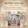 Victoria Good Hair ชุดแชมพู วิคตอเรีย กู๊ด แฮร์ ให้ผมนิ่มสลวย เร่งผมยาว หมดปัญหารังแค