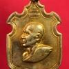 เหรียญอาร์ม เนื้อทองแดง สมเด็จพระสังฆราชจวน วัดมกุฏฯ ที่ระลึกบูรณะพระเจดีย์ ปี 2511 (445) ..U..