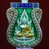 ...โค้ด ๕๖... พระพุทธชินราช รุ่นเจ้าสัวสยาม ตำหรับหลวงปู่บุญ วัดกลางบางแก้ว นครปฐม เนื้อเงิน ลงยาสีเขียว พร้อมกล่องสวยครับ