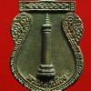 เหรียญดวงเมือง พระหลักเมือง นวโลหะพิเศษ ศาลหลักเมืองกรุงเทพมหานคร ปี 2541 พร้อมกล่องครับ