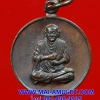 เหรียญ สมเด็จโต วัดระฆัง พิมพ์เล็ก รุ่นอนุสรณ์ 108 ปี เนื้อทองแดง ปี 2523 สวยครับ (310)