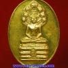 ...สำหรับคนเกิดวันเสาร์..เหรียญนาคปรก สมติงสบารมี สมเด็จพระสังฆราช วัดบวร ปี 53 พร้อมซองเดิมครับ