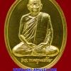 เหรียญ 600 ปี วัดเจดีย์หลวง สมเด็จพระสังฆราชฯ ปี 38 เนื้อทองแดงชุบทอง พร้อมตลับครับ (ฌ)