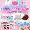 Yuri Coffee Gluta กาแฟยูริ แค่ฉีกซอง ความสวยก็มา