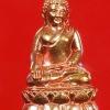 พระชัยวัฒน์ ไพรีพินาศ เนื้อทองแดง 80 พรรษา สมเด็จพระสังฆราช วัดบวรฯ ปี 36 พร้อมกล่องครับ