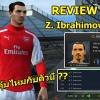 FIFA Online3 - Review นักเตะ Zlatan Ibrahimovic ปี 2011 แพงขนาดนี้คุ้มไหม ?