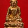 พระกริ่งไพรีพินาศ พิมพ์บัวแหลม เนื้อทองแดง วัดบวรฯ ปี 40 พร้อมกล่องครับ(478)