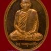เหรียญ 600 ปี วัดเจดีย์หลวง สมเด็จพระสังฆราชฯ ปี 38 เนื้อทองแดง พร้อมตลับครับ(ญ)..U..