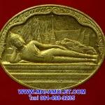 เหรียญพระนอน หลัง ภปร. วัดโพธิ์ เฉลิมพระชนมพรรษาในหลวง ครบ 5 รอบ ปี 2530