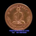 ..โค้ด ๖๑๗๓..เหรียญในหลวง ทรงผนวช ทองแดง โมเน่ วัดบวรฯ ปี 51 ครับ