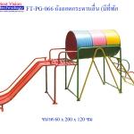 FT-PG-066 ถังลอดกระดานลื่น (มีที่พัก)