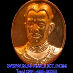 เหรียญ สมเด็จพระเจ้าตากสินมหาราช รุ่น โชคมงคล เนื้อทองแดง หลังดวงตรามหาเดช วัดตรีทศเทพ ปี 54 (279)..u...