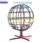 FT-PG-054 ลูกโลก (ใหญ่)