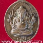 เหรียญพระพิฆเนศวร์ เนื้อทองแดง ครบรอบ 55 ปี คณะจิตรกรรม มหาวิทยาลัยศิลปากร ปี 2540 พร้อมกล่องครับ (Z)