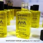 หัวเชื้อเร่งผิวขาว White Body Serum AHA by Mimi White 30 ml.