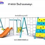 FT-R151 ปีนป่ายแสนสนุก