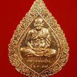 เหรียญพัดยศ หลวงพ่อเปิ่น เนื้อทองแดง ปี 2537 (89)