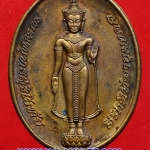 พระพุทธสุริโยทัยฯ หลัง สก. ปี 2534 เนื้อทองแดง พร้อมกล่องสวยครับ (240)..U..