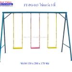 FT-PG-015 โซ่แกว่ง 3 ที่