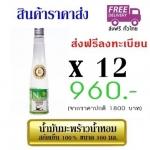 สินค้าราคาส่ง โปรพิเศษ น้ำมันมะพร้าวน้ำหอมสกัดเย็น 100% 12 ขวด จัดส่งฟรี!!!