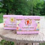 Tumeric Soap 70 g. สบู่ขมิ้น ผิวขาว ผิวขาว ปลอดภัย ด้วยสมุนไพรไทย 100%