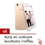 Oppo F1 Selfie Expert 16GB 4G-LTE (Gold) แถมฟรี เคส+ฟิล์มกันรอยInside+ซิมทรูเบอร์มงคลจากตี๋โฟน