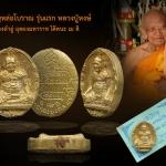 จัดรายการ แค่ 5 เหรียญ หลวงปู่หงษ์ เหรียญหล่อโบราณ รุ่นแรก เนื้อทองลำอู่ ๑ใน ๙๙๙องค์ รุ่นฉลองมงคล ๘๔ สร้างดี พิธีดี เหรียญสวย เก็บสะสมไม่ผ่านการใช้ ซีลเดิม ๆ รับประกันตลอดชีพ ส่งฟรีจ้าา